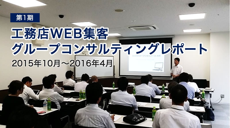 第1期工務店WEB集客グループコンサルティングレポート