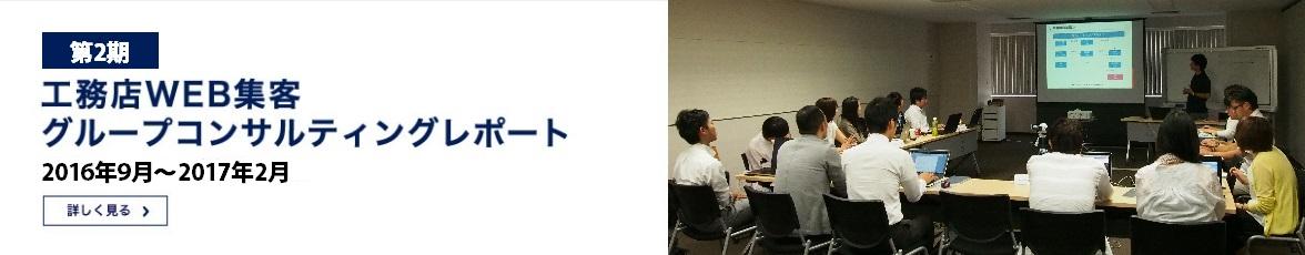 第2期工務店WEB集客担当者育成研修レポート 横長