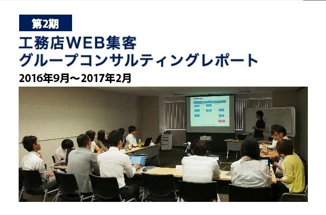 第2期工務店WEB集客担当者育成研修レポート