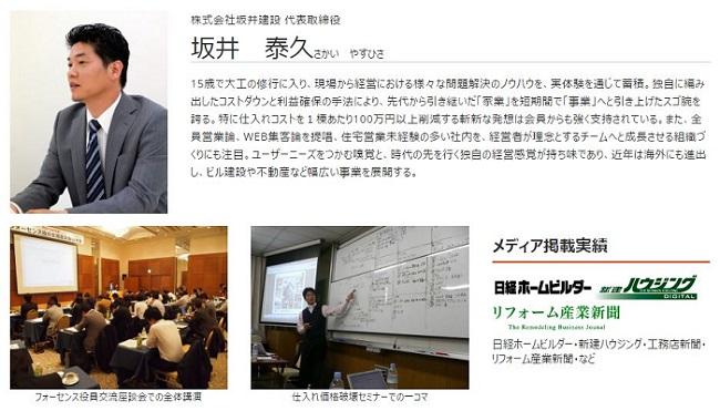 株式会社坂井建設代表取締役坂井泰久 工務店WEB集客