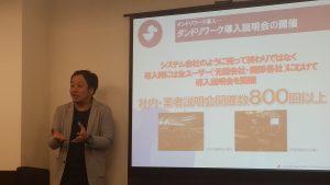 東京にてダンドリワークスさんとコラボセミナー開催しました!