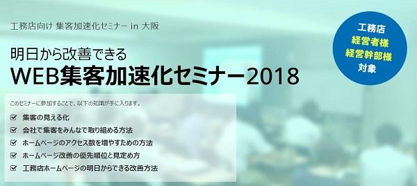 工務店WEB集客加速化セミナー開催