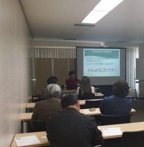東京、大阪にて工務店WEB集客加速化セミナーを開催いたしました!