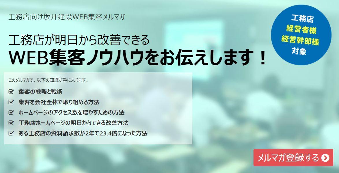 工務店WEB集客メルマガ 登録受付中!