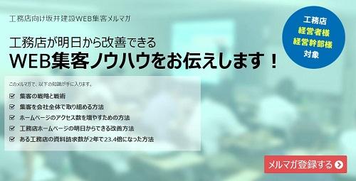 坂井建設WEB集客メルマガ 登録バナー