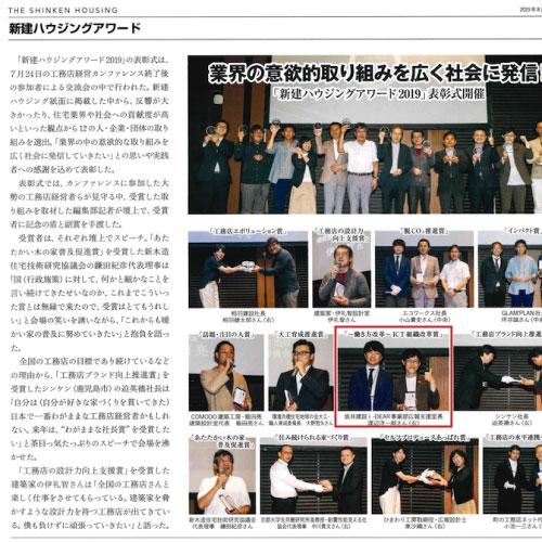 新建ハウジング主催「THE SHINKEN HOUSING AWARD2019」~働き方改革~ICT組織改革賞