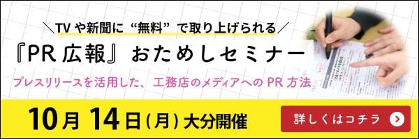 TVや新聞に無料で取り上げられる『PR広報』おためしセミナー|工務店集客ドットコム