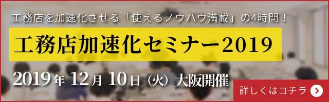 工務店加速化セミナー2019年12月大阪|工務店集客ドットコム