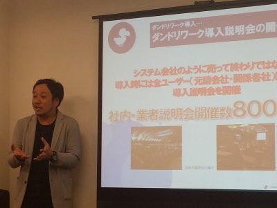 東京にてダンドリワークスさんとコラボセミナー開催!