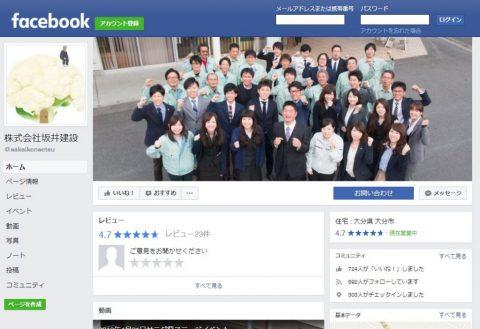 SNS集客 坂井建設フェイスブックページ|工務店集客.COM
