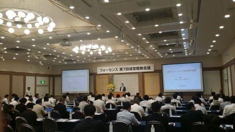 第7回フォーセンス経営戦略会議|工務店WEB集客 i-DEAR
