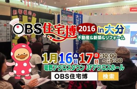 OBS住宅博2016.01 〇〇で検索|工務店集客.COM