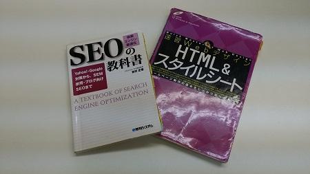 SEOの教科書|工務店集客.COM