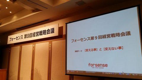 第9回フォーセンス経営戦略会議