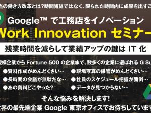 Google 東京オフィスでセミナーに登壇しました。