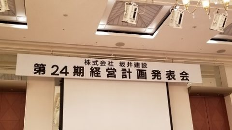 坂井建設第24期経営計画発表会