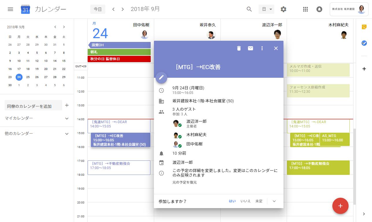 自分の予定を他の人へ共有|Googleカレンダーの使い方|工務店集客.COM