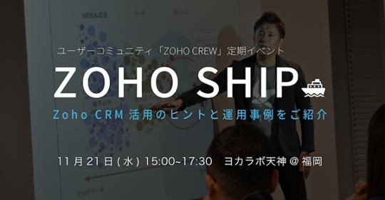 ZOHO SHIPで登壇しました|工務店がCRMの活用|工務店集客ドットコム