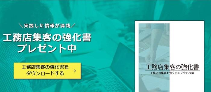 工務店集客の強化書|工務店集客ドットコム
