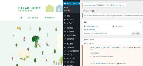 ホームページのビジュアルとデザインの違い|工務店集客ドットコム