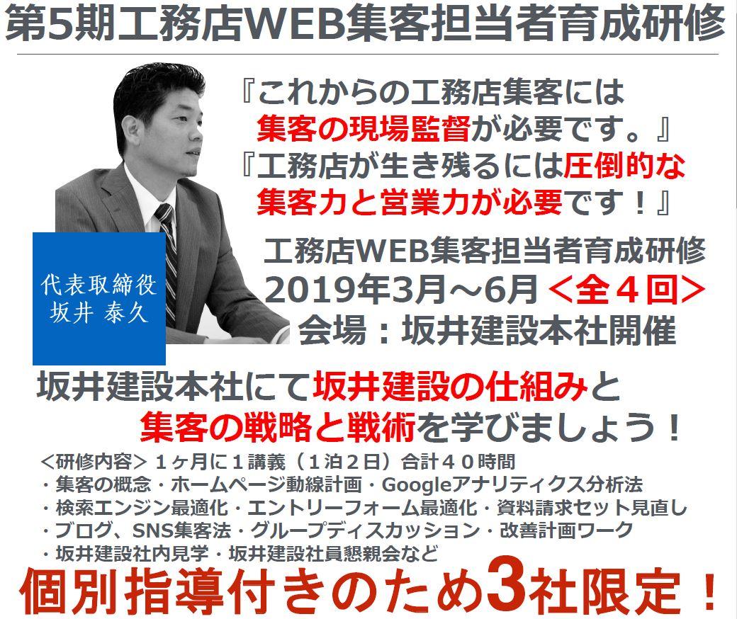 第5期工務店WEB集客担当者育成研修開催|坂井建設