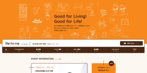 リフォネ大分 WEBサイトヘッダーのデザインです。 |工務店集客ドットコム