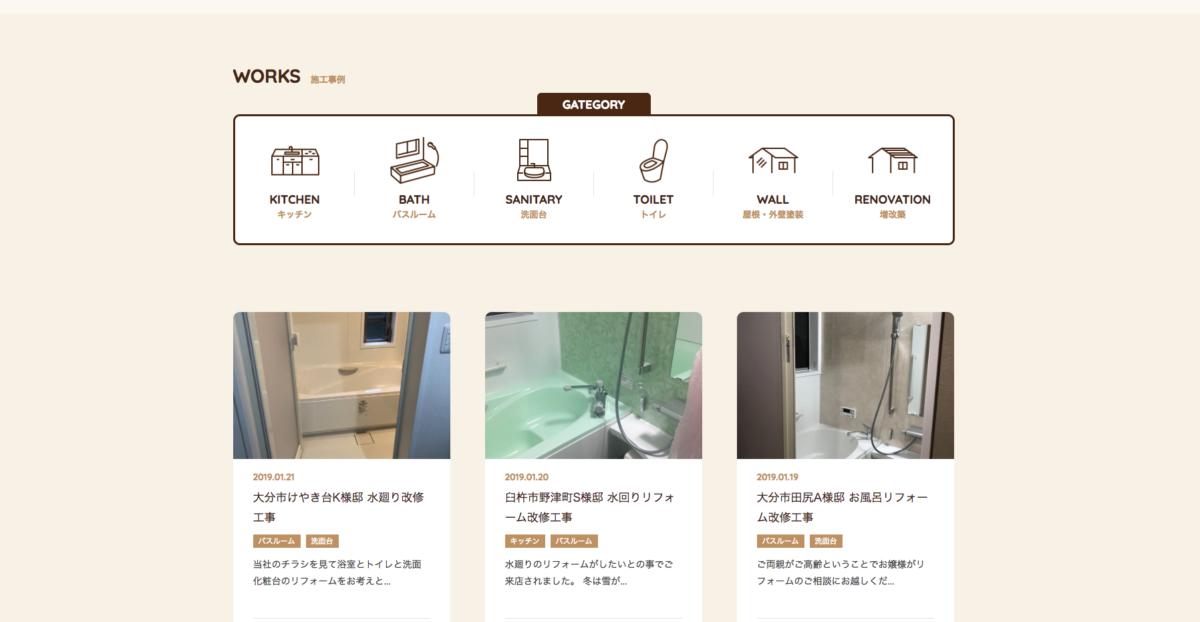 坂井建設リフォームホームページをリニューアル|工務店集客.COM