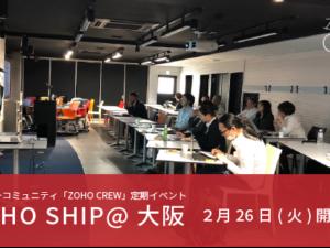 セミナーレポート 「ZOHO SHIP @TOKYO&OSAKAで登壇しました」