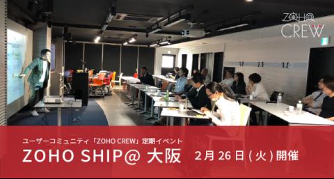 ZOHO SHIPS@大阪が2月26日開催されました。