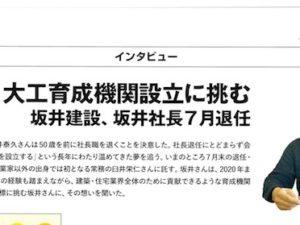 新建ハウジングに坂井社長の大工育成機関設立の記事掲載していただきました。