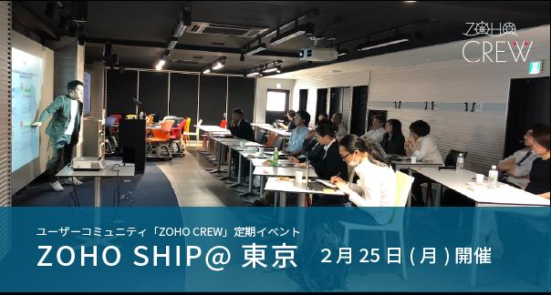 ZOHO SHIPS@東京が2月25日開催されました。|工務店集客.COM