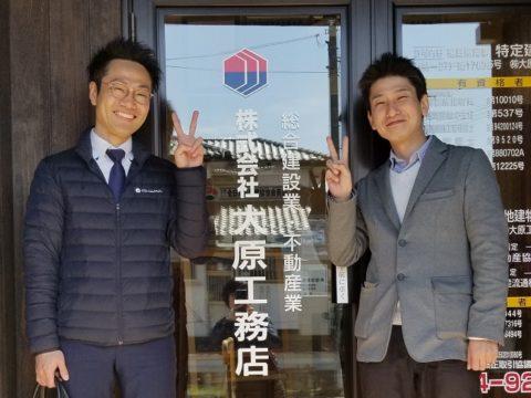 工務店WEB集客戸別訪問コンサルティング_大原工務店様|工務店集客ドットコム
