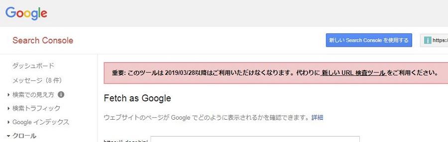 2019/03/28以降 Search Console(サーチコンソール)の仕様変更 工務店集客.COM