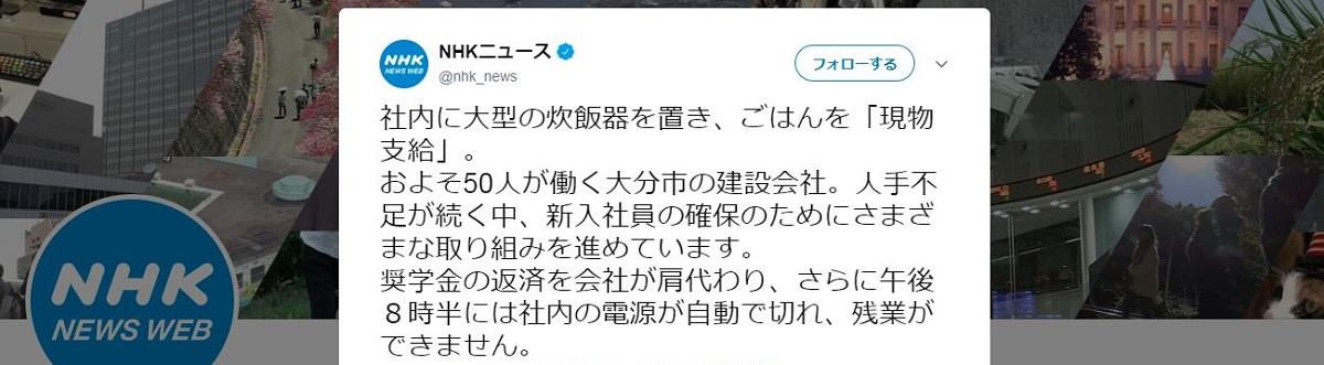 NHKのtwitter|twitterを好きになれない|工務店集客ドットコム