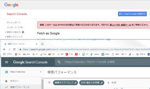 Search Console(サーチコンソール)の仕様変更|工務店集客.COM