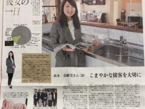 大分合同新聞:3月13日(水)版「彼女の一日」にリフォーム営業高木奈緒美さんの紹介記事が掲載されました。