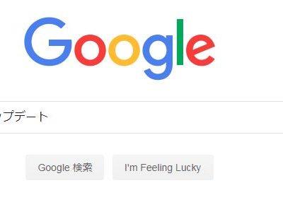 Googleのアップデートについて 2019.04