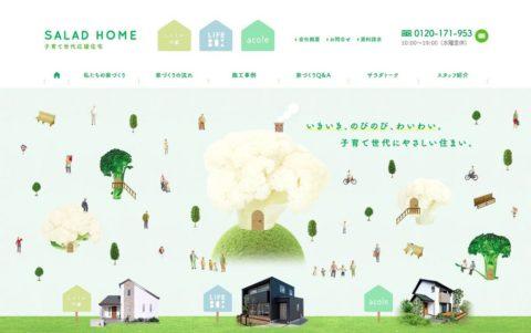 坂井建設 サラダホームトップページ(アイキャッチ用)|工務店集客ドットコム
