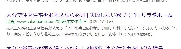 PPC(SEM 検索エンジンマーケティング)|工務店集客ドットコム