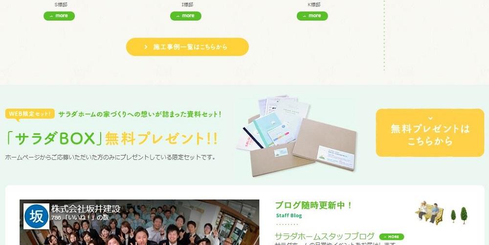 ホームページ動線計画(レスポンスデバイス)|工務店集客ドットコム