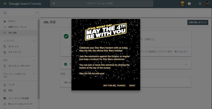 5月4日 SearchConsole スターウォーズ仕様|工務店集客ドットコム