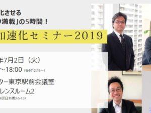 工務店のホームページ集客成功事例を公開!工務店加速化セミナー開催!7月2日(火)