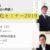 工務店ホームページ集客成功事例セミナー|工務店集客ドットコム