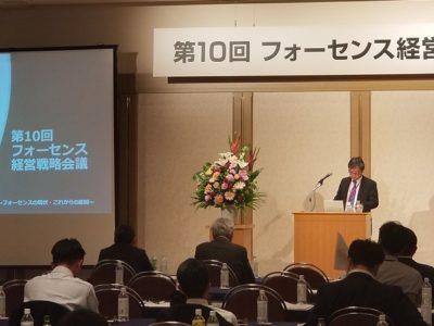 第10回フォーセンス経営戦略会議に参加しました!|工務店支援ネットワークフォーセンス