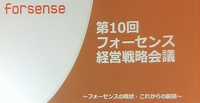 第10回フォーセンス経営戦略会議 6月11日|工務店集客ドットコム
