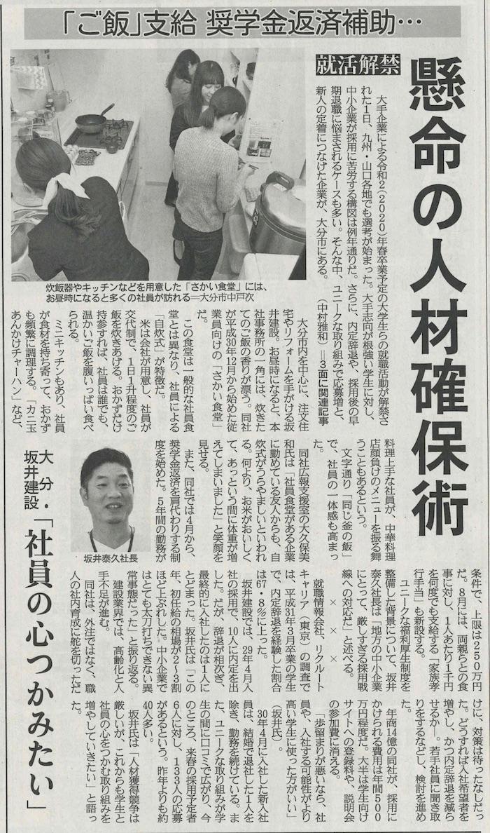 産経新聞にて坂井建設の福利厚生が紹介されました|工務店集客ドットコム