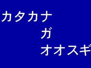 カタカナガオオスギル – マーケティング用語|ホームページ集客の基礎 蛇足1