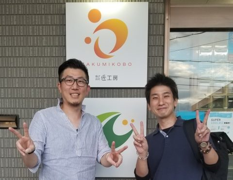 ホームページ集客 個別研修|匠工房 室田社長様と木村