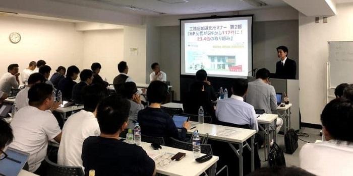 工務店加速化セミナー2019 大原社長と弊社木村