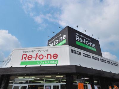 「リフォネ大分本店」大々的にリニューアルオープン